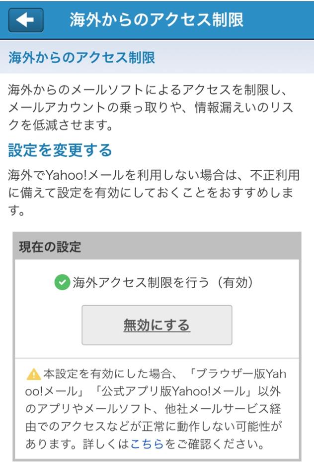 海外からのアクセス制限の設定画面。「海外アクセス制限を行う(有効)」と表示されている。
