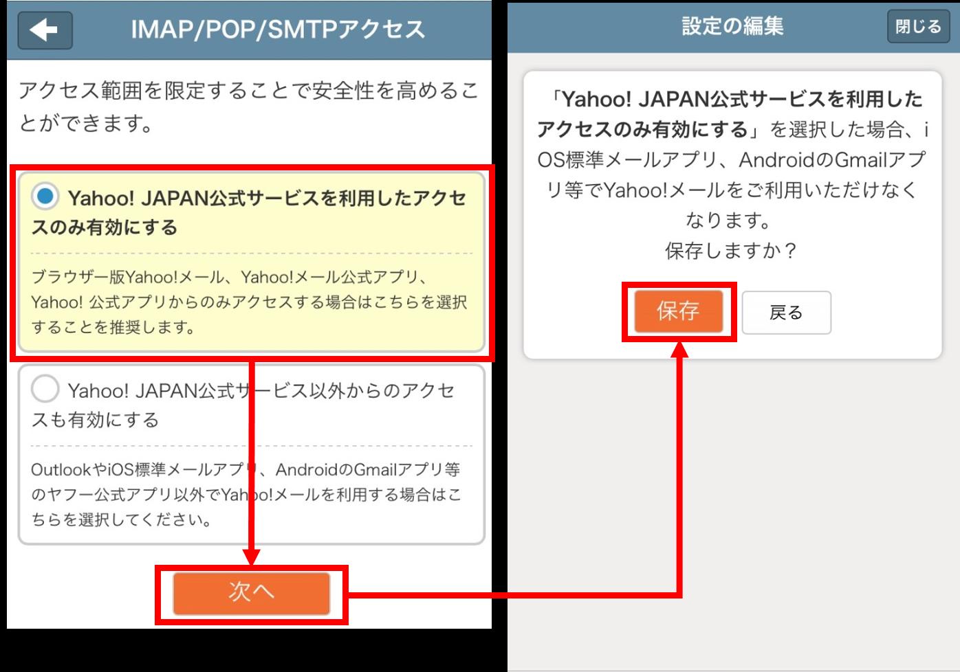 「IMAP/POP/SMTPアクセス」の設定画面。「Yahoo! JAPAN公式サービスを利用したアクセスのみ有効にする」が選択されている。