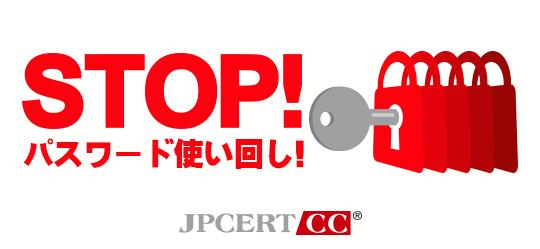 「STOP!!パスワード使い回し!!キャンペーン2018」へのリンクです
