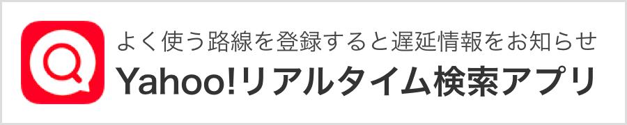 よく使う路線を登録すると遅延情報をお知らせ Yahoo!リアルタイム検索アプリ