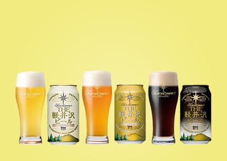 飲み比べ クラフトビール 3缶セット THE軽井沢ビール クリア・ダーク・ブラック