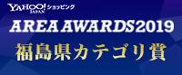 福島県カテゴリ賞 AREA AWARDS 2019