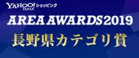 s_nagano_category.jpg (200Ã?83)