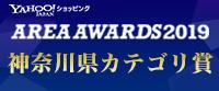神奈川県レディースファッションカテゴリ賞2位