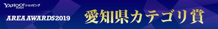 Yahoo!ショッピング エリアアワード 愛知県メンズファッションカテゴリ賞2位