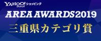 2019エリアアワード 三重県カテゴリ賞 受賞