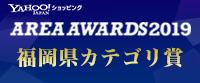 Yahoo!ショッピング エリアアワード2019 福岡県 スマホ・タブレット・パソコン カテゴリ賞 1位 受賞