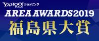 福島県大賞 AREA AWARDS 2019