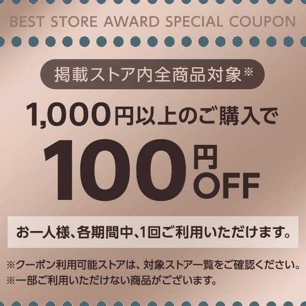 1000円以上で100円オフ