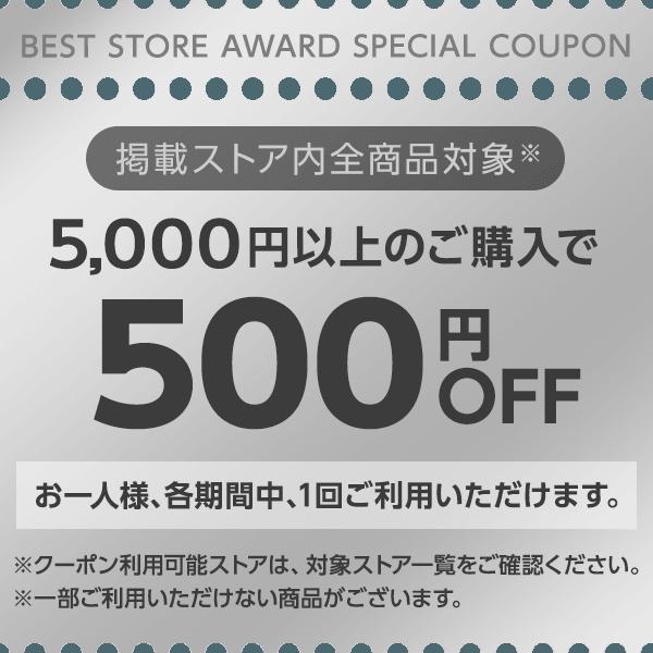 5000円以上で500円オフ