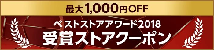 最大1000円OFFクーポン