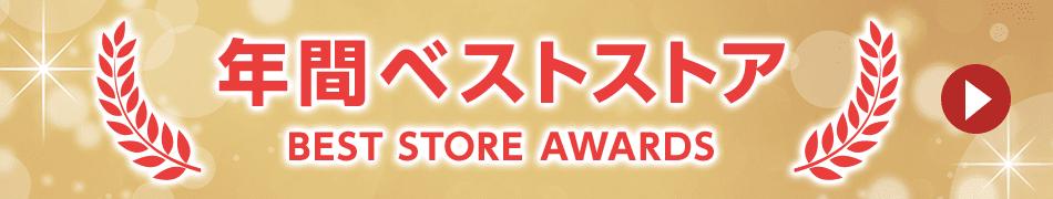 年間ベストストア BEST STORE AWARDS