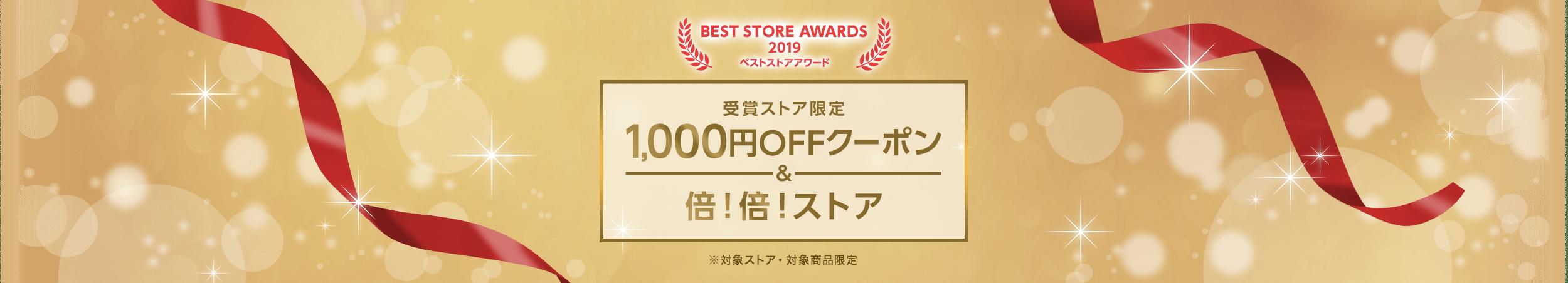 BEST STORE AWARD 2019 受賞ストア1,000円OFFクーポン 倍!倍!ストア