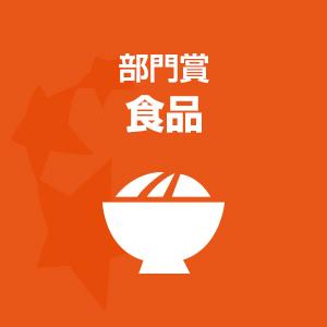 部門賞 食品