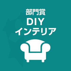 部門賞 DIY・インテリア