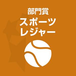部門賞 スポーツ・レジャー
