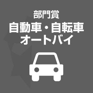 部門賞 自動車・自転車・オートバイ