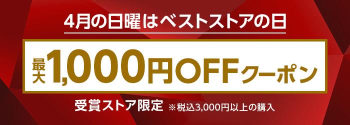 4月の日曜はベストストアの日 最大1,000円OFFクーポン 受賞ストア限定 ※税込3,000円以上の購入