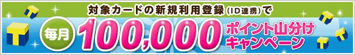 100,000ポイント山分けキャンペーン