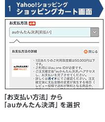 1 Yahoo!ショッピング ショッピングカート画面 「お支払い方法」から「auかんたん決済」を選択