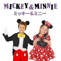 MICKEY&MINNIEミッキー&ミニー