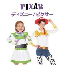 PIXER ディズニー/ピクサー