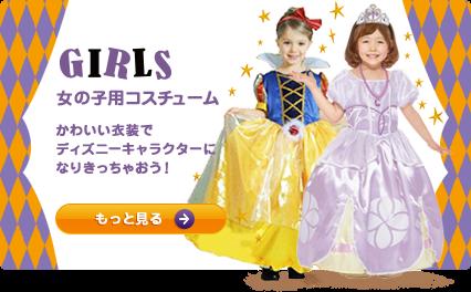 GIRLS 女の子用コスチューム かわいい衣装で ディズニーキャラクターに なりきっちゃおう!