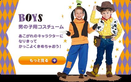 BOYS 男の子用コスチューム あこがれのキャラクターに なりきって かっこよくきめちゃおう!