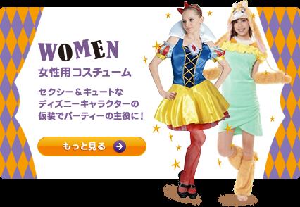 WOMEN 女性用コスチューム セクシー&キュートな ディズニーキャラクターの 仮装でパーティーの主役に!