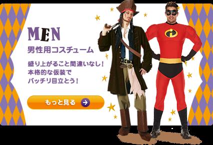 MEN 男性用コスチューム 盛り上がること間違いなし!  本格的な仮装で バッチリ目立とう!