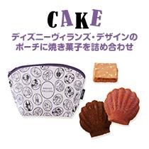 CAKE ディズニーヴィランズ・デザインのポーチに焼き菓子を詰め合わせ