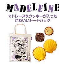 MADELEINE マドレーヌ&クッキーが入ったかわいいトートバッグ