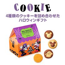MADELEINE 4種類のクッキーを詰め合わせたハロウィンギフト