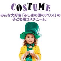 COSTUME みんな大好き「ふしぎの国のアリス」の、子ども用コスチューム!