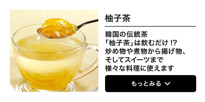柚子茶。韓国の伝統茶。「柚子茶」は飲むだけ!?炒め物や煮物から揚げ物、そしてスイーツまで様々な料理に使えます。もっとみる