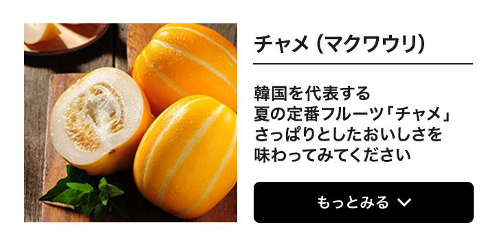 チャメ(マクワウリ)。韓国を代表する夏の定番フルーツ「チャメ」。そのさっぱりとしたおいしさを味わってみてください。もっとみる