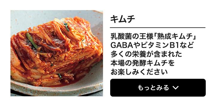 キムチ。乳酸菌の王様「熟成キムチ」GABAやビタミンB1など多くの栄養が含まれた本場の発酵キムチをお楽しみください。もっとみる