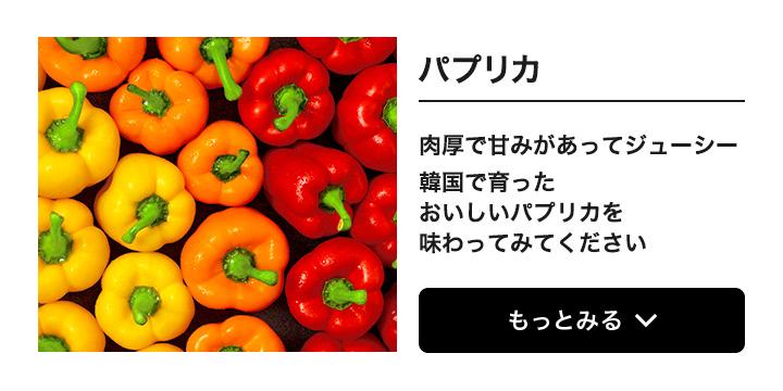 パプリカ。肉厚で甘みがあって、ジューシー 韓国で育ったおいしいパプリカを味わってみてください。もっとみる
