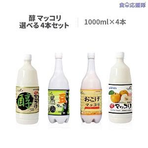 醇マッコリ 1L×4本 米マッコリ 黒豆マッコリ おこげマッコリ 黒米マッコリ 梨マッコリ 1000ml 選べる 4本セット 韓国酒