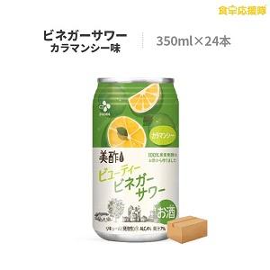 美酢 ビネガーサワー カラマンシー 350ml×24本 1ケース ミチョ チューハイ サワー お酒 CJ