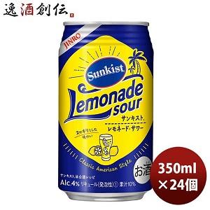 チューハイ JINRO 眞露 サンキスト レモネード・サワー 350ml 24本 1ケース JINRO