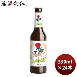 韓国ビール サンラヘ ホワイトエール 瓶 330ml 24本 1ケース