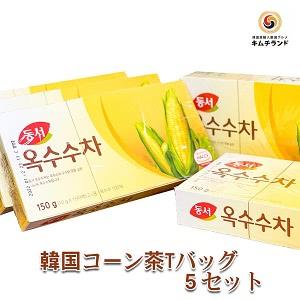コーン茶 ティーバッグ 5箱セット(75包)