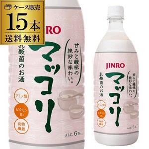 JINRO マッコリ 1L 15本 セット 送料無料 ケース ペット 6度 まっこり 韓国 韓国酒 ジンロ