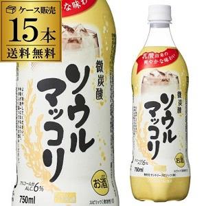 サントリー ソウルマッコリ ペット 750mL 15本 セット 送料無料 ケース 6度 韓国 韓国酒 まっこり 微炭酸