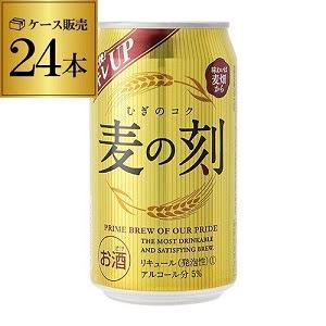 1本あたり99円(税別) 麦の刻 350mL×24缶 1ケース 24本 新ジャンル 第3 ビールテイスト 長S
