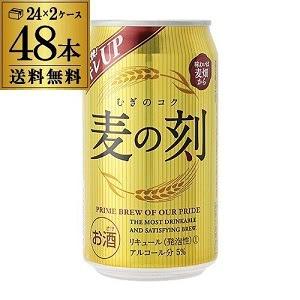 麦の刻 350mL×48缶 2ケース 48本 新ジャンル 第3 ビールテイスト 長S