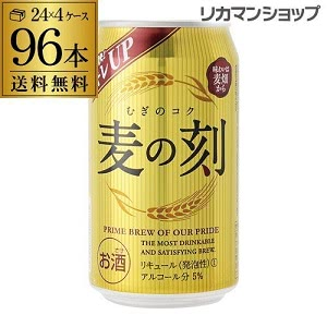 麦の刻 350mL×96缶 4ケース 96本 新ジャンル 第3 ビールテイスト 第三の生 長S