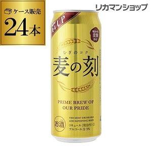 泡 新ジャンル 第三のビール 麦の刻 500mL×24缶 1本あた133円(税別) 第3の生 ビール 24本 長S