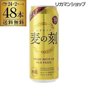 発泡 新ジャンル 第三のビール 麦の刻 500mL×48缶 2ケース 送料無料 第3の生 48本 ビールテイスト 長S